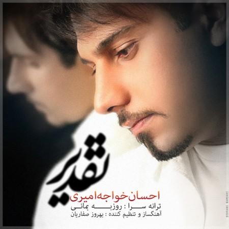 Ehsan Khajeh amiri-Taghdir