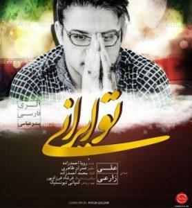 دانلود آهنگ آرشاوین(علی زارعی) به نام تو ایران
