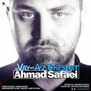 دانلود آهنگ احمد صفایی به نام وای از چشات