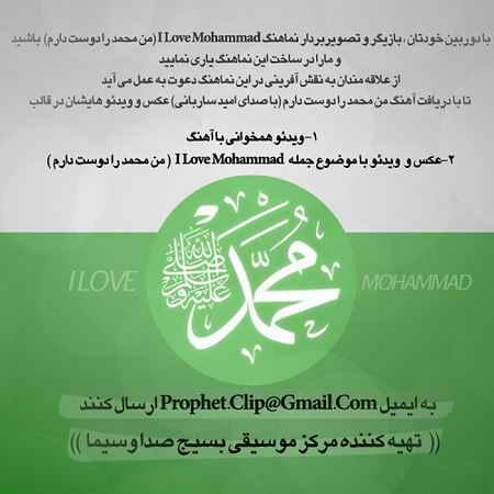 دانلود آهنگ امید ساربانی به نام من محمد را دوست دارم