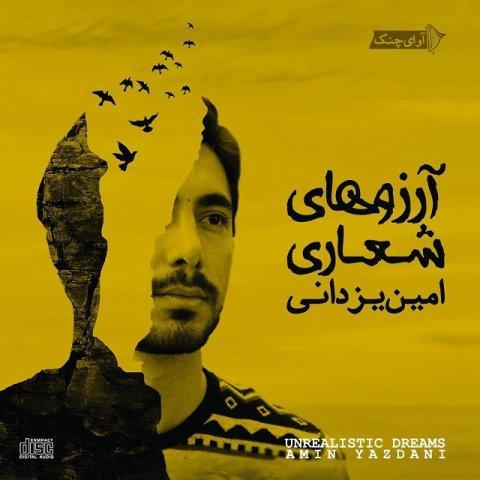 دانلود آلبوم جدید امین یزدانی به نام آرزوهای شعاری