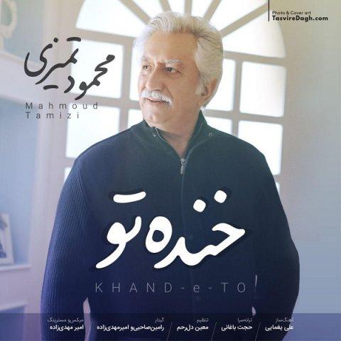 دانلود آهنگ جدید محمود تمیزی به نام خنده تو