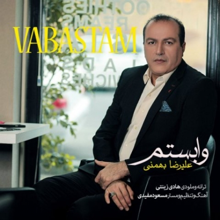 دانلود آهنگ جدید علیرضا بهمنی به نام وابستم