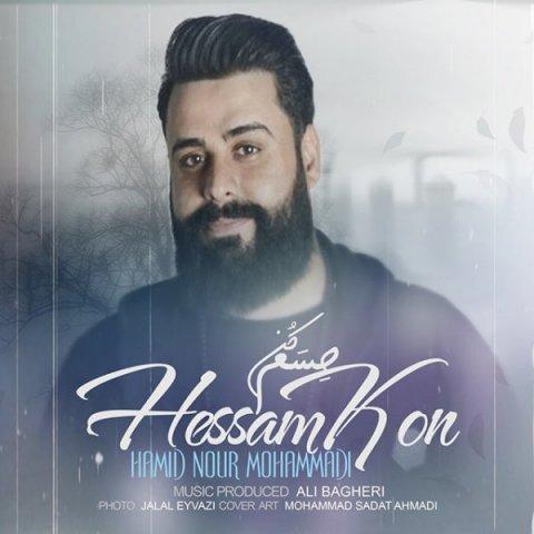 دانلود آهنگ جدید حمید نورمحمدی به نام حسم کن