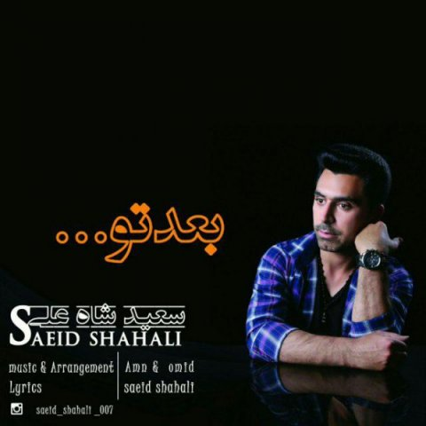 دانلود آهنگ جدید سعید شاه علی به نام بعد تو