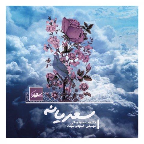 دانلود آهنگ جدید مسعود زمانی به نام سعدیانه