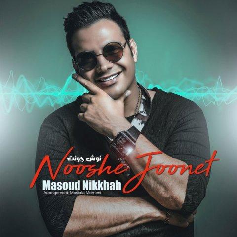 دانلود آهنگ جدید مسعود نیکخواه به نام نوش جونت