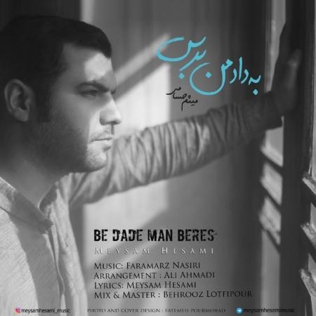 دانلود آهنگ جدید میثم حسامی به نام به داد من برس