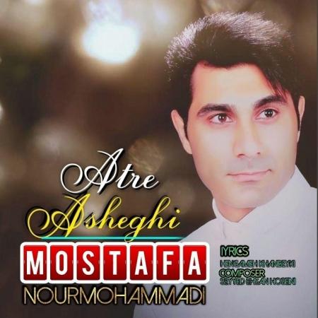 دانلود آهنگ مصطفی نورمحمدی به نام خلوت عاشقانه