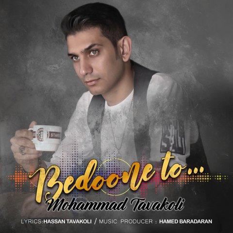 دانلود آهنگ جدید محمد توکلی به نام بدون تو