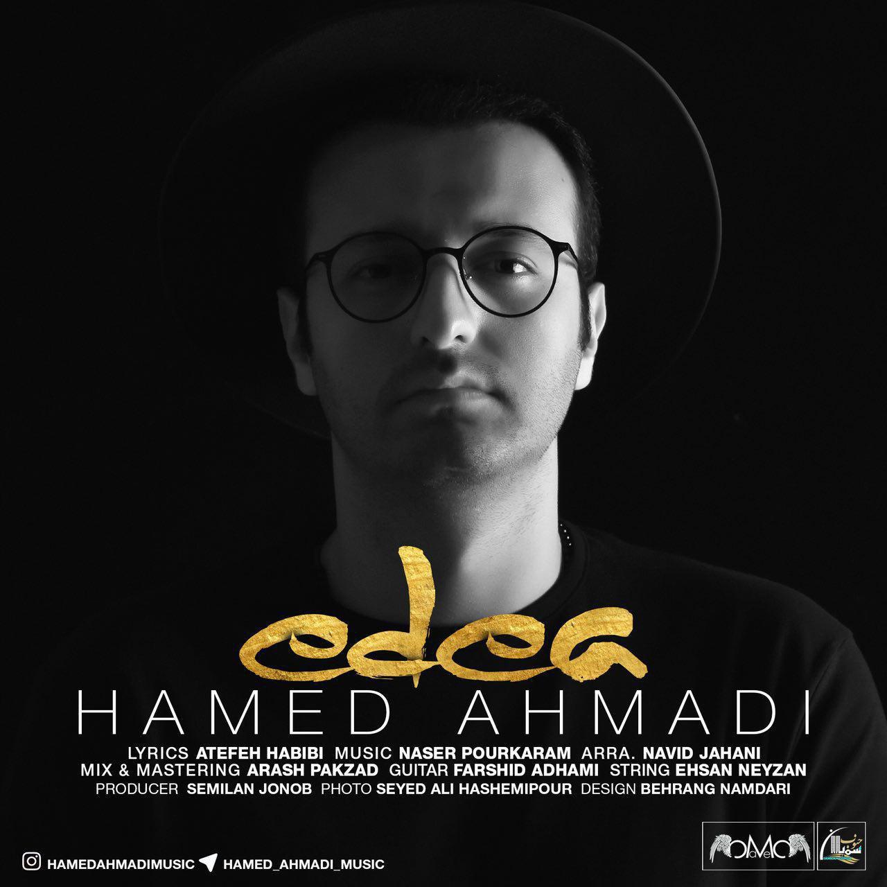 دانلود آهنگ حامد احمدی به نام ادعا