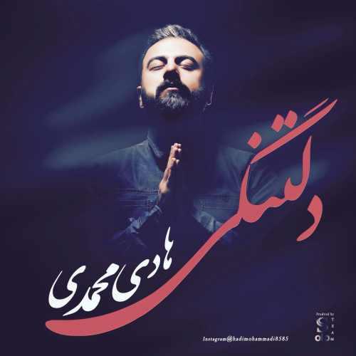 دانلود آهنگ جدید هادی محمدی به نام دلتنگی