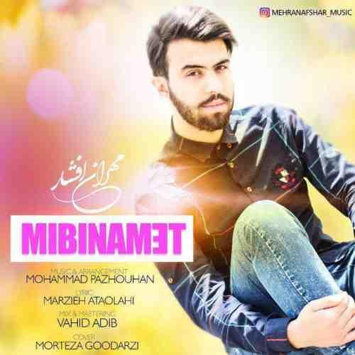 دانلود آهنگ جدید مهران افشار به نام میبینمت