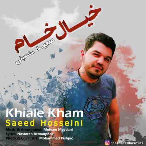 دانلود آهنگ جدید سعید حسینی به نام خیال خام