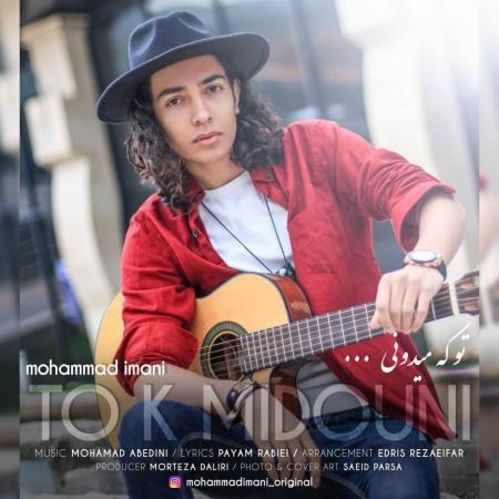 دانلود آهنگ جدید محمد ایمانی به نام تو که میدونی