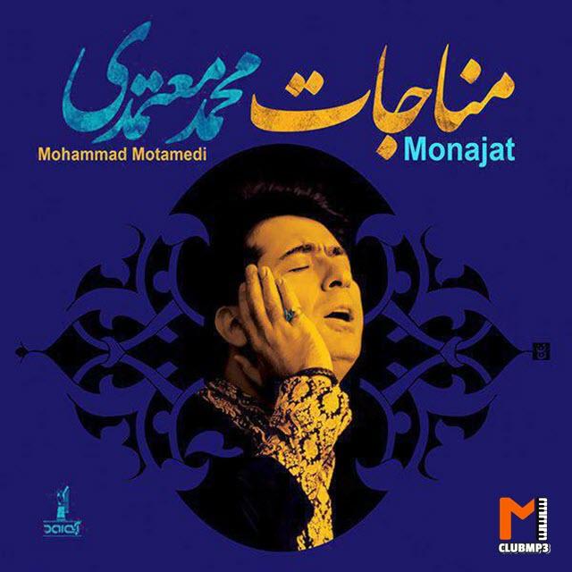 دانلود آلبوم جدید محمد معتمدی به نام مناجات