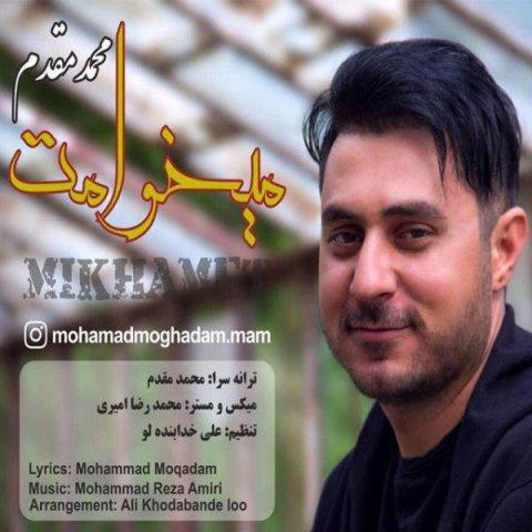 دانلود آهنگ جدید محمد مقدم به نام میخوامت