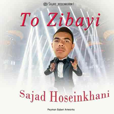دانلود آهنگ جدید سجاد حسین خانی به نام تو زیبایی