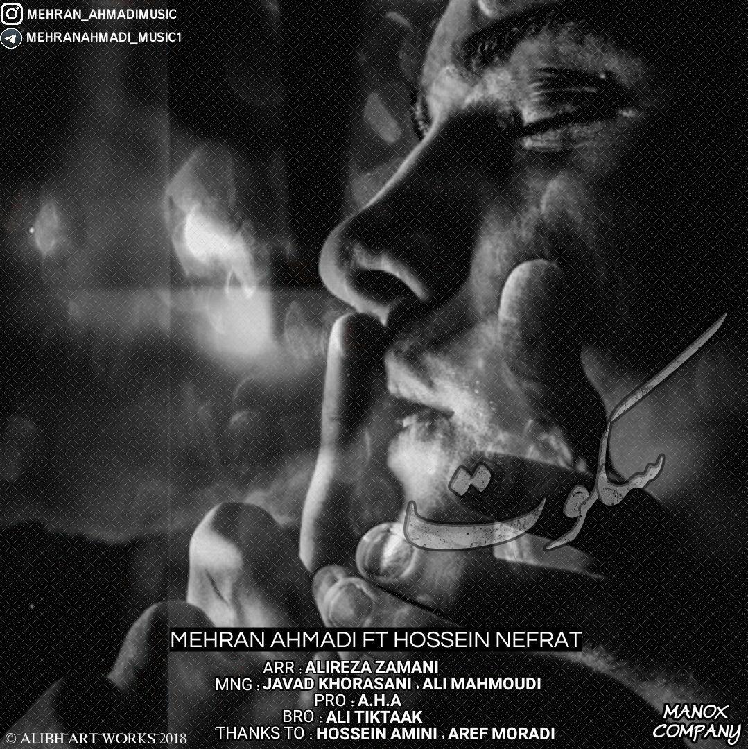 دانلود آهنگ جدید مهران احمدی و حسین نفرت به نام سکوت