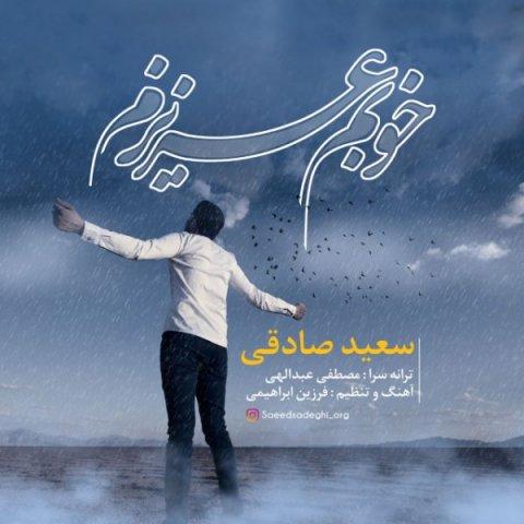دانلود آهنگ جدید سعید صادقی به نام خوبم عزیزم