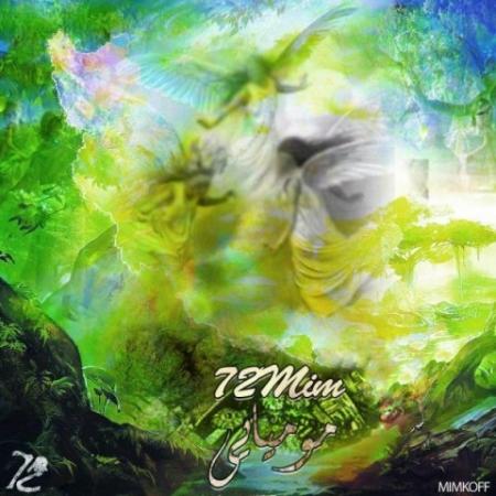 دانلود آهنگ جدید 72 میم به نام مومیایی