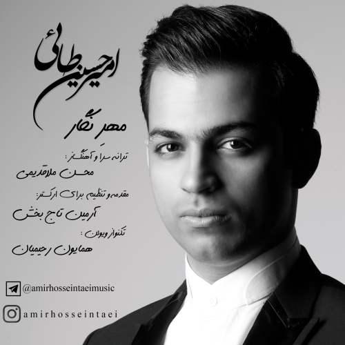 دانلود آهنگ جدید امیر حسین طائی به نام مهر نگار
