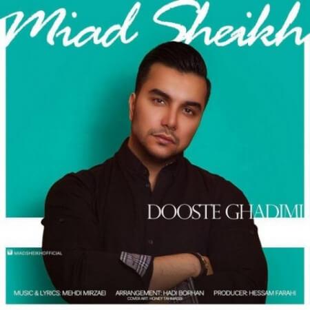 دانلود آهنگ جدید میعاد شیخ به نام دوسته قدیمی