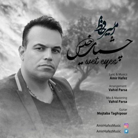 دانلود آهنگ جدید امیر حافظ به نام چشمای خیس
