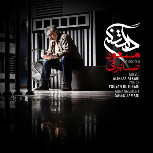دانلود آهنگ جدید مسعود صابری به نام دلتنگی