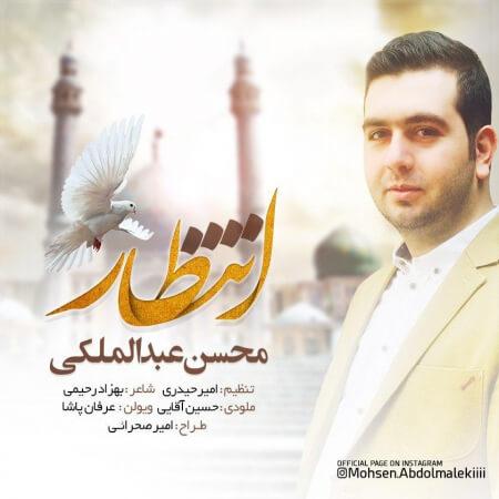 دانلود آهنگ جدید محسن عبدالمالکی به نام انتظار
