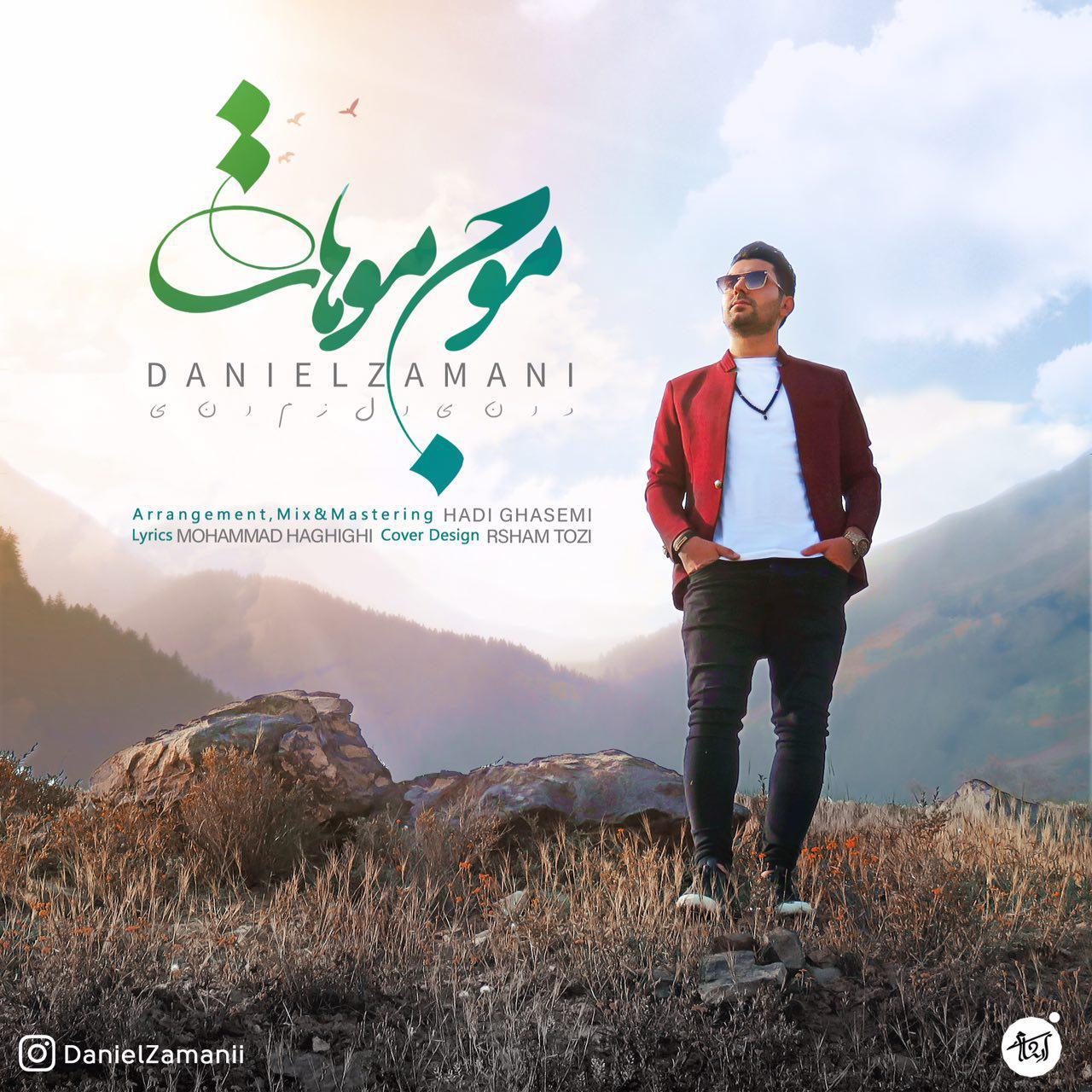 دانلود آهنگ جدید دانیال زمانی به نام موج موهات