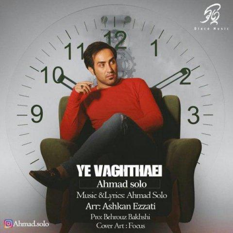 دانلود آهنگ جدید احمد سولو به نام یه وقتایی