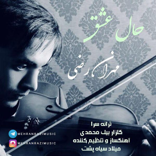 دانلود آهنگ جدید مهران رضی به نام حال عشق