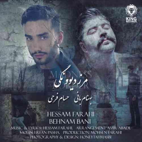 دانلود آهنگ جدید بهنام بانی و حسام فرحی به نام مرز دیوونگی