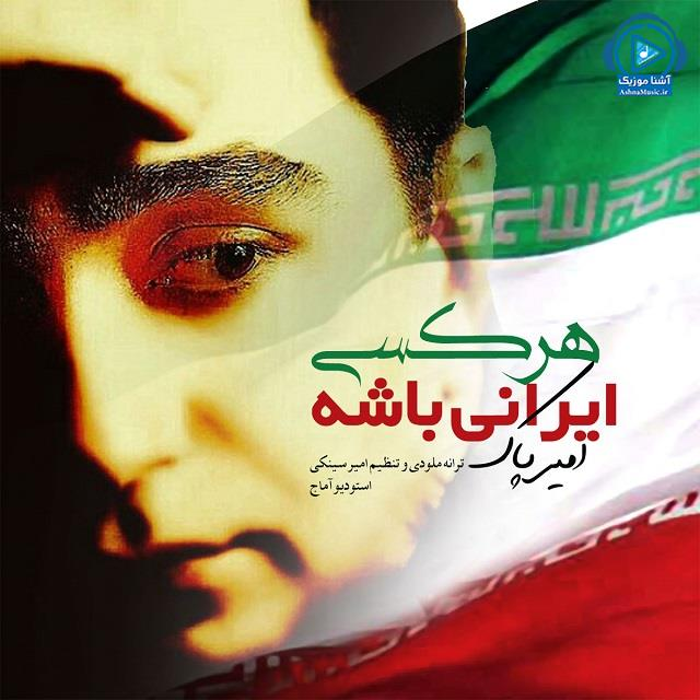 دانلود آهنگ جدید امیر پاک به نام هر کس ایرانی باشه