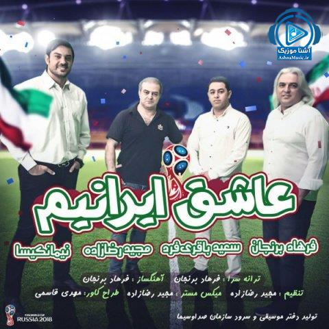 دانلود آهنگ جدید فرهاد برنجان و سعید باقری فرد و مجید رضازاده و نیمانکیسا به نام عاشق ایرانیم