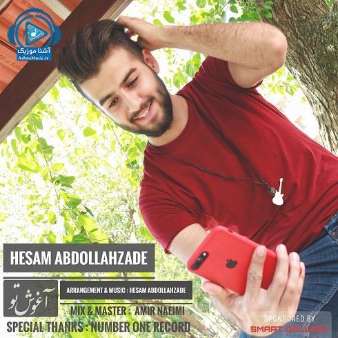 دانلود آهنگ جدید حسام عبدالله زاده به نام آغوش تو
