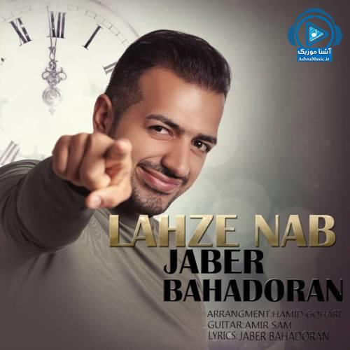 دانلود آهنگ جدید جابر بهادران به نام لحظه ناب