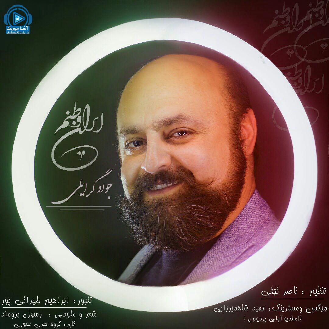 دانلود آهنگ جدید جواد گرایلی به نام ایران وطنم