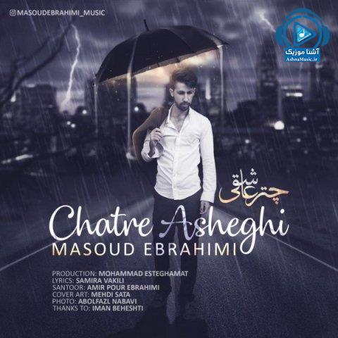دانلود آهنگ جدید مسعود ابراهیمی به نام چتر عاشقی