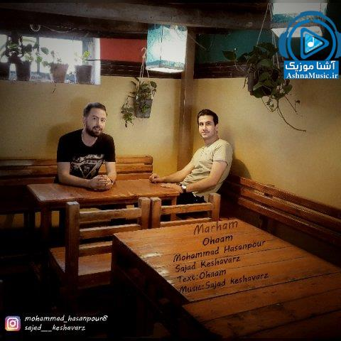 دانلود آهنگ جدید محمد حسن پور و سجاد کشاورز به نام مرهم