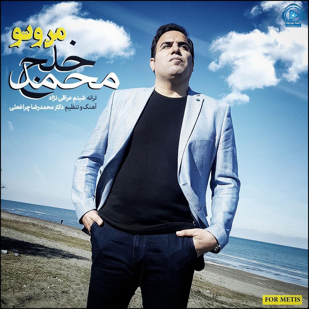 دانلود آهنگ جدید محمد خلج به نام من و تو