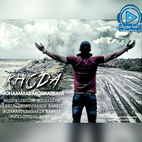 دانلود آهنگ جدید محمد مقدم به نام خدا