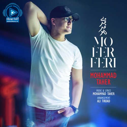 دانلود آهنگ جدید محمد طاهر به نام مو فرفری