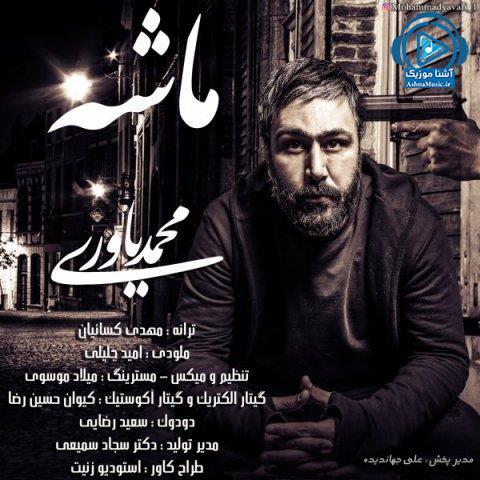 دانلود آهنگ جدید محمد یاوری به نام ماشه