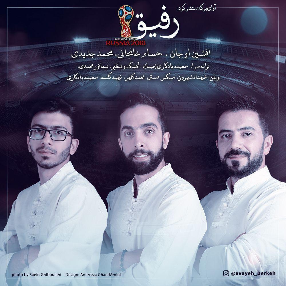 دانلود آهنگ جدید افشین اوجان و حسام خانجانی و محمد جدیدی به نام رفیق