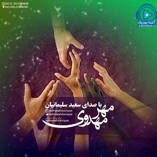 دانلود آهنگ جدید سعید سلیمانیان به نام مهر مهدوی