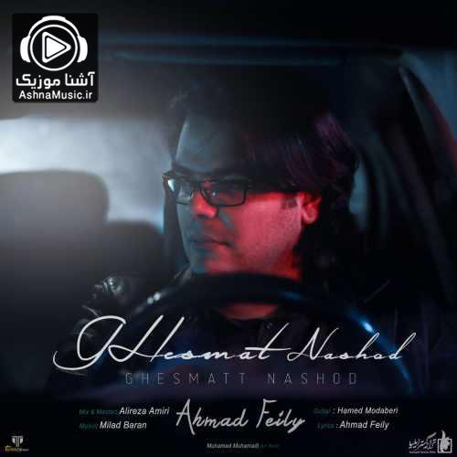 آهنگ احمد فیلی قسمت نبود