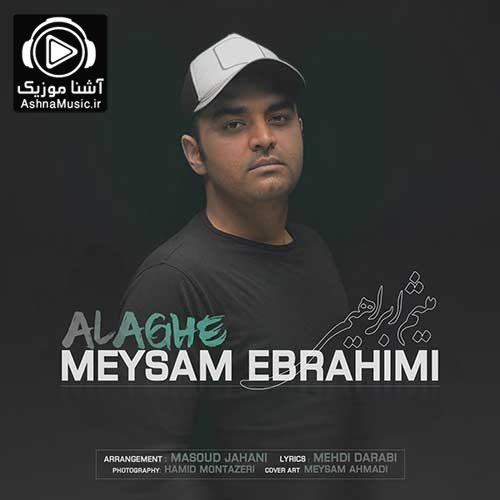 آهنگ میثم ابراهیمی علاقه