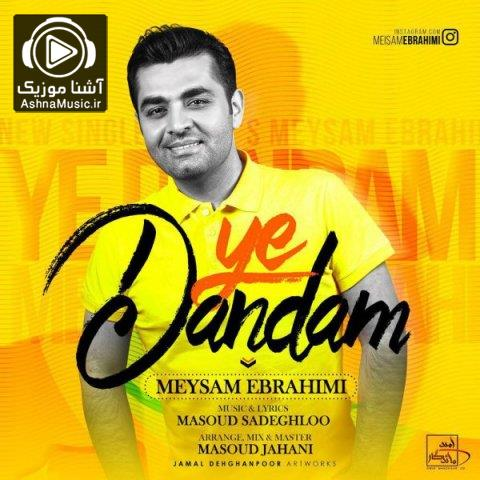 موزیک ویدیو میثم ابراهیمی یه دندم